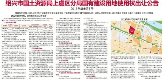绍兴市国土资源局上虞区分局国有建设用地使用权出让公告