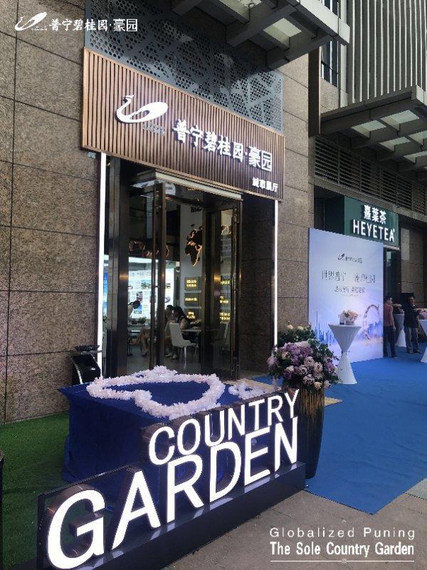 普宁碧桂园·豪园城市展厅在万众期待中盛大开幕