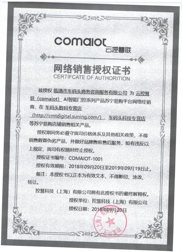恭喜北京金诚永和商贸有限公司等成为控慧科技首批网络授权经销商