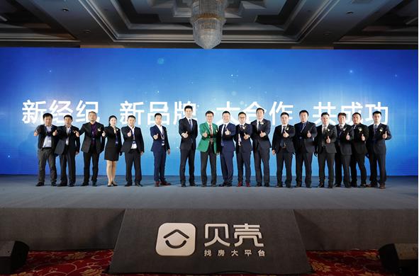 三省13个品牌携手贝壳找房 共筑长江经济带品质服务新生态