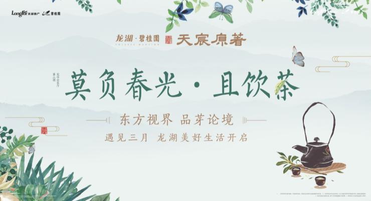阳春三月试新茶,浏河之畔意趣浓