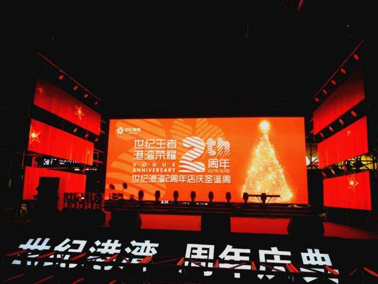 秦皇岛世纪港湾2周年圣诞狂欢宴盛大举行!
