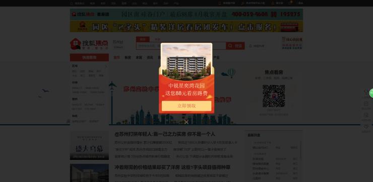 一周焦点:本周4盘领取预售 搜狐焦点红包通空降苏城