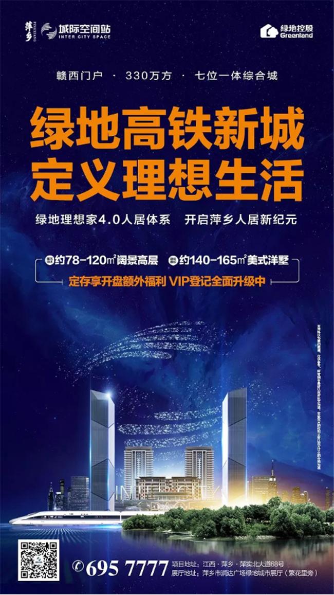 以高铁新城再造中心   绿地萍乡城际空间站品牌发布盛典圆满落