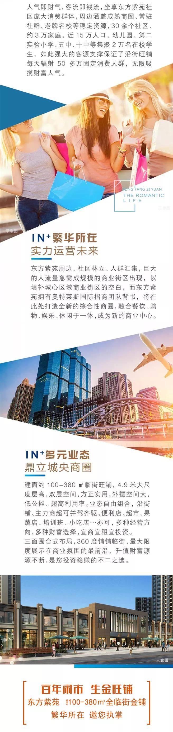 价值解读 东方紫苑百年闹市,生金旺铺,一铺定繁华!