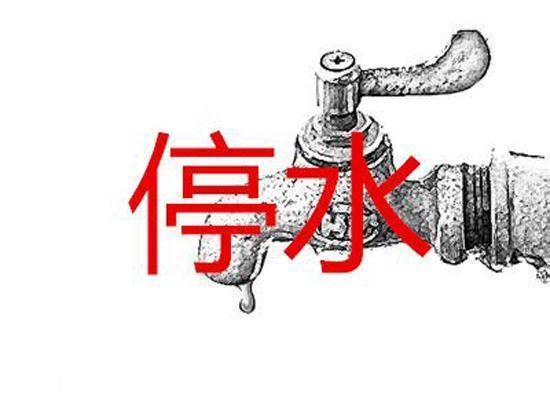 8月8日铁西、沈河、皇姑、大东于洪部分地区停水