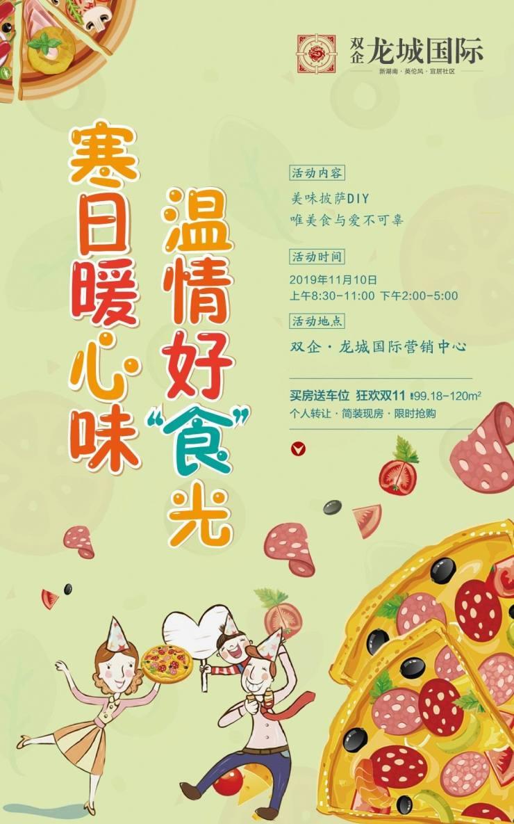 11月10日双企龙城国际披萨DIY 买房送车位狂欢双十一