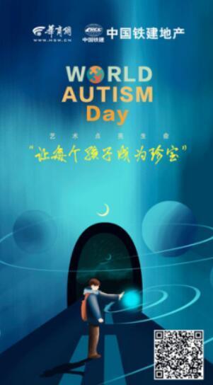 温暖筑梦 与爱同行 中国铁建地产为自闭症群体献爱心