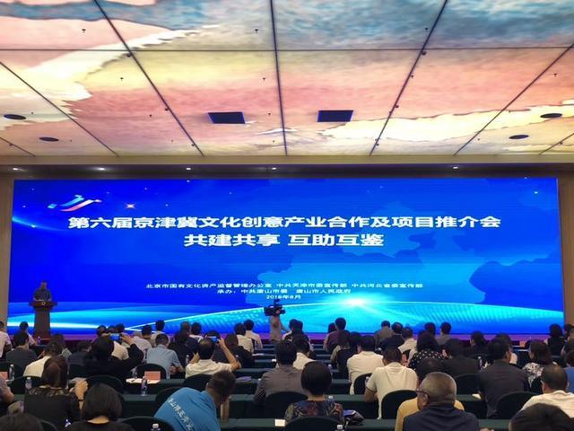 唐山召开京津冀文化创意产业合作及项目推介会 16个项目签约