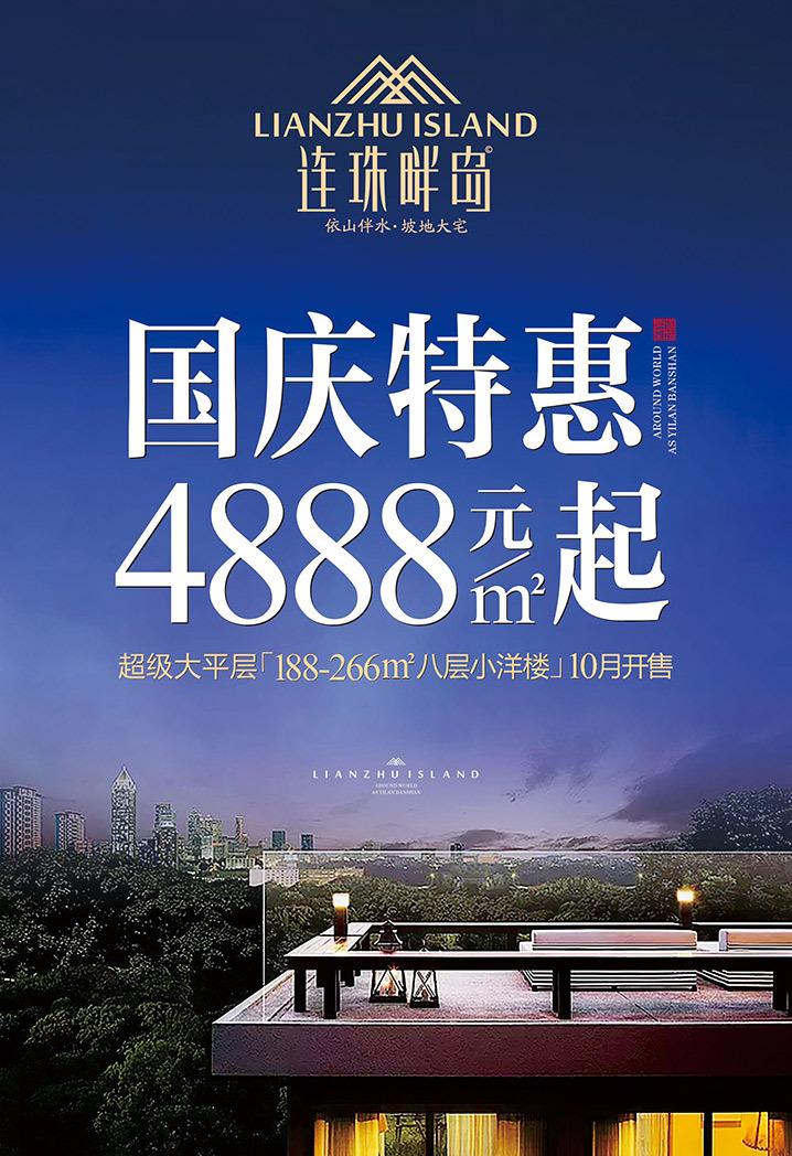 连珠畔岛国庆特惠房来啦!房价仅4888元/㎡起