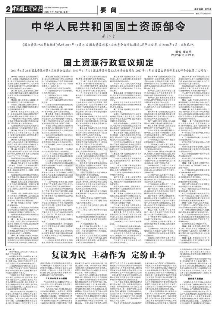 《国土资源行政复议规定》权威解读