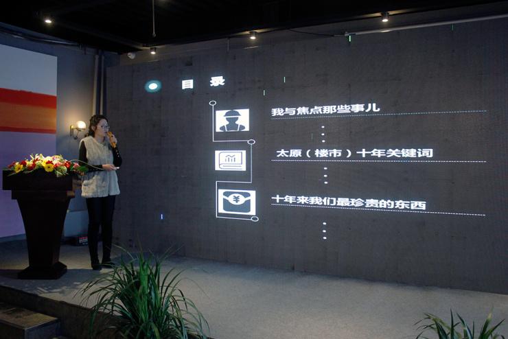 搜狐焦点太原公司运营经理禹敏:2017焦点用户分析及传播规划