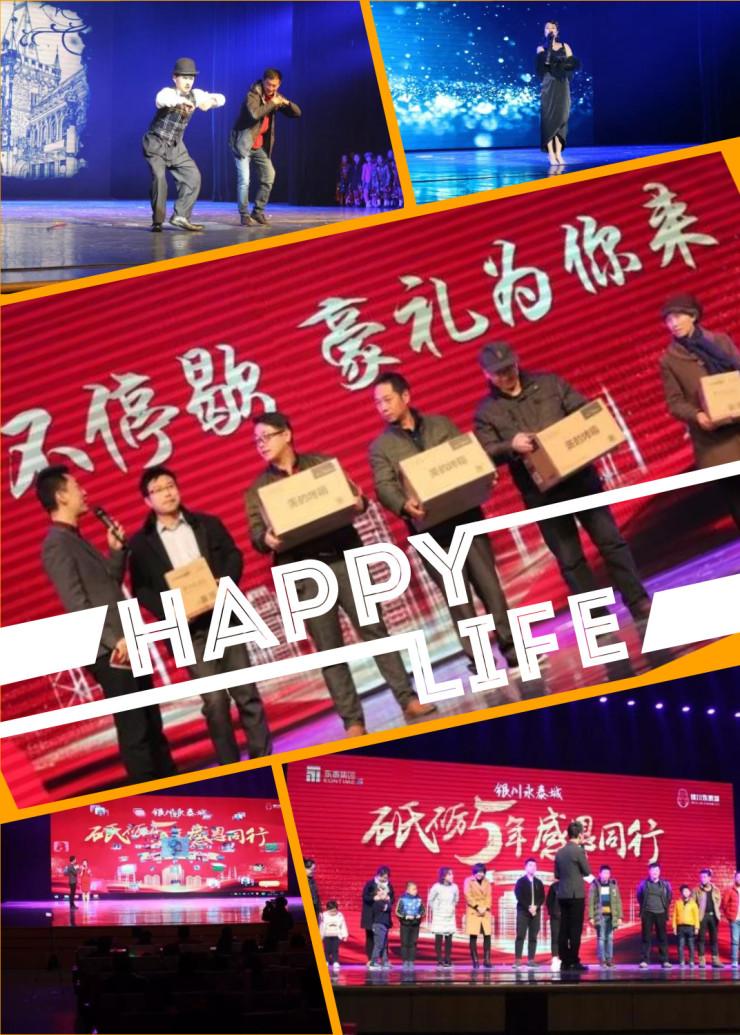 2017永泰城业主嘉年华年度盛典完满落幕!