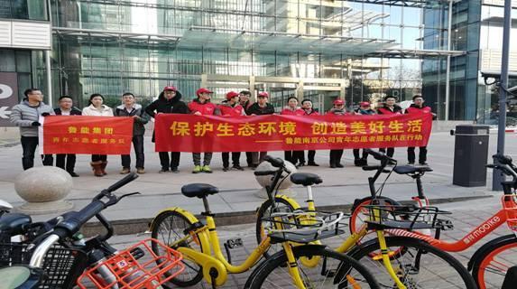 南京鲁能地产有限公司开展公益环保主题活动