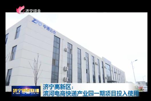 济宁高新区:滨河电商快递产业园一期项目投入使用