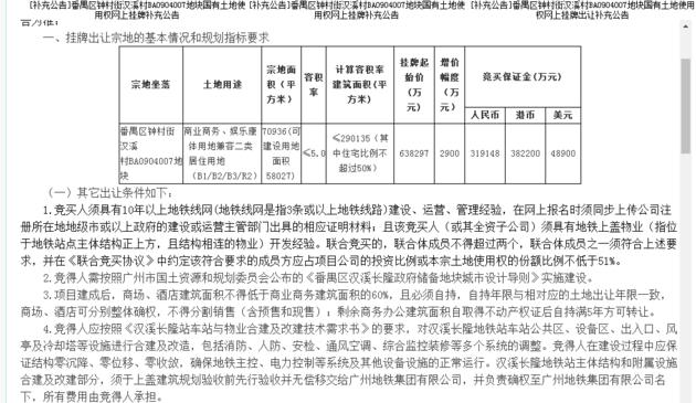 """广州地铁63.83亿底价""""秒杀""""番禺地块"""