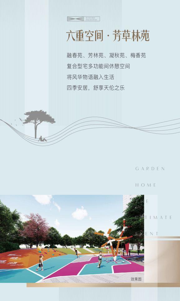 【宏泰越秀·星汇城】园境归家风仪 盛会人生