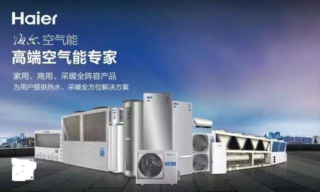 质量0缺陷!海尔空气能商用热泵生产基地首曝光