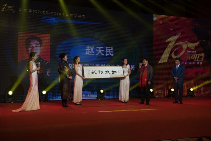 华凯集团2008