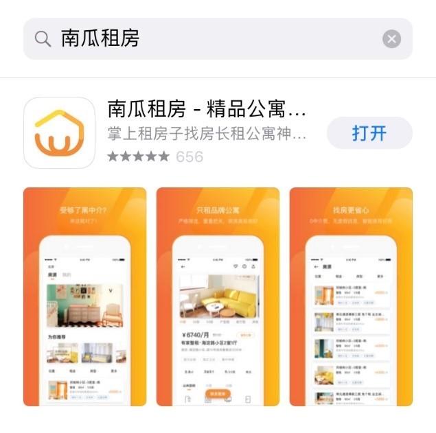 """""""南瓜租房""""上海站今日上线 许你一个安稳舒适的小窝"""