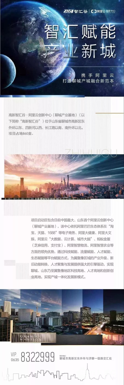 """高新智汇谷,杭州阿里""""淘宝大学""""考察研习,圆满落幕!"""