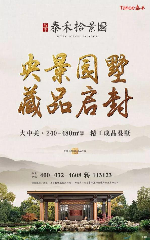 取势明道 泰禾•北京昌平拾景园22亿战绩显实力