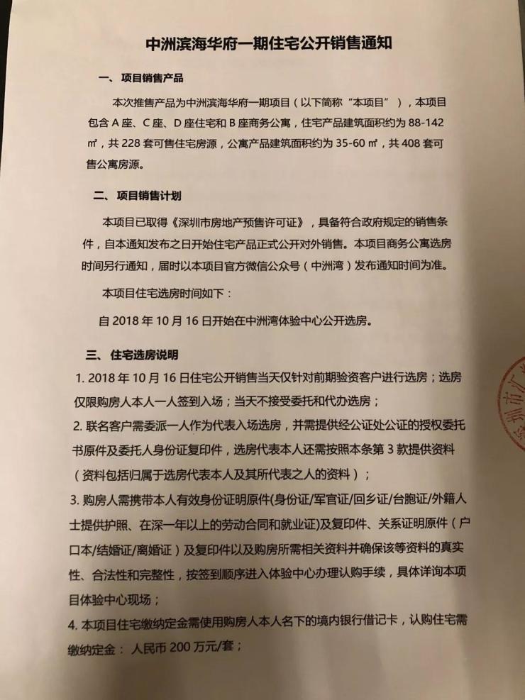福田新房住宅现7字头 大金沙超300万平综合体低调入市