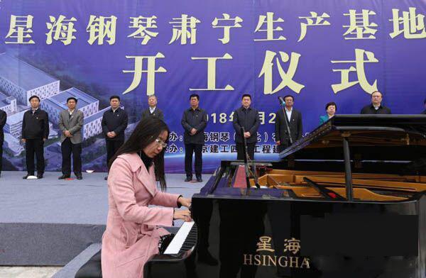 沧州首个钢琴生产项目落地 星海钢琴肃宁生产基地开工