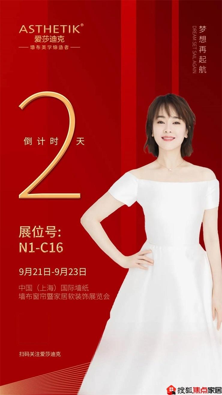 《【摩登3平台官网】爱莎迪克与您相约9月21日上海展,N1-C16,新品耀世呈现》