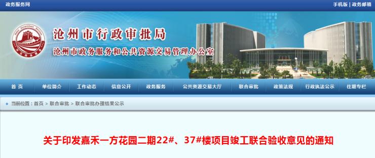 沧州嘉禾一方花园二期22#、37#楼项目竣工 已通过政府验收
