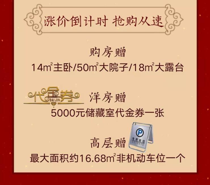 4.13起东方一品全系产品上调200元/�O!涨价倒计时!