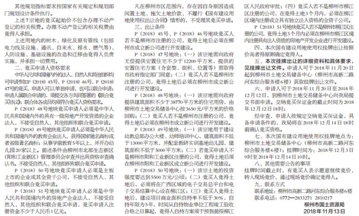 今日,柳州土地市場再放4宗城鎮住宅用地,最大出讓面積878畝