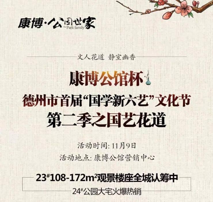 【康博公馆杯】六艺文化节第二季之国艺花道