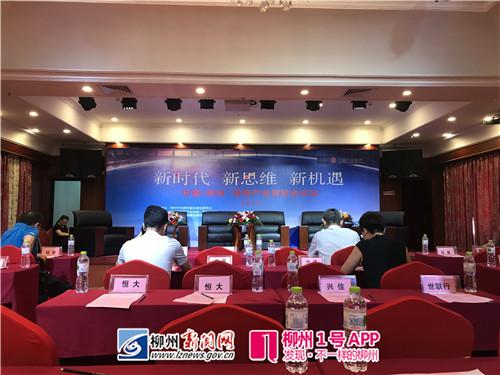 2018中国·柳州住宅产业博览会论坛开幕