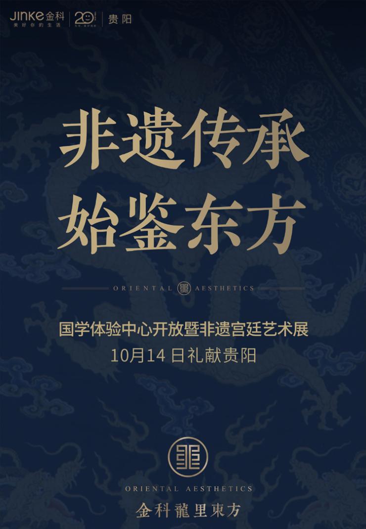 金科·龙里东方|非遗手作宫廷艺术展礼献贵阳