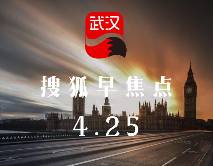 早焦点  武汉跻身中国城市12强第八,百家地产开发商被查处