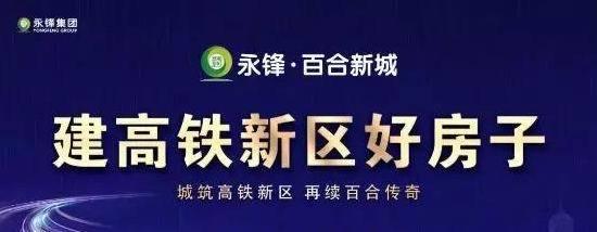 永锋・百合新城豪华大礼任性送不停~