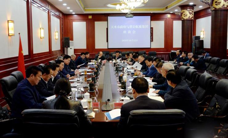 天水市政府与省公航旅集团举行座谈会 将加快推进合作项目实施