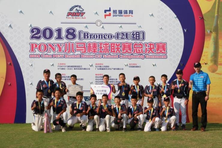 中山熊猫少年棒球队再摘全国赛事桂冠