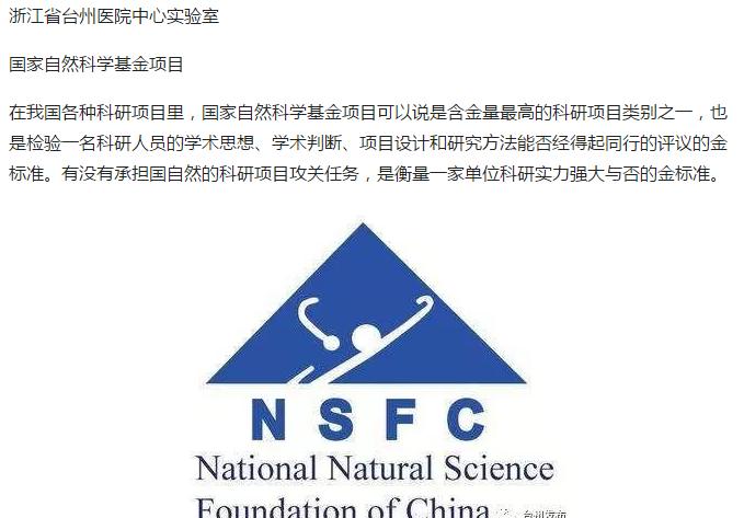 臺州拿下8個國家自然科學基金項目