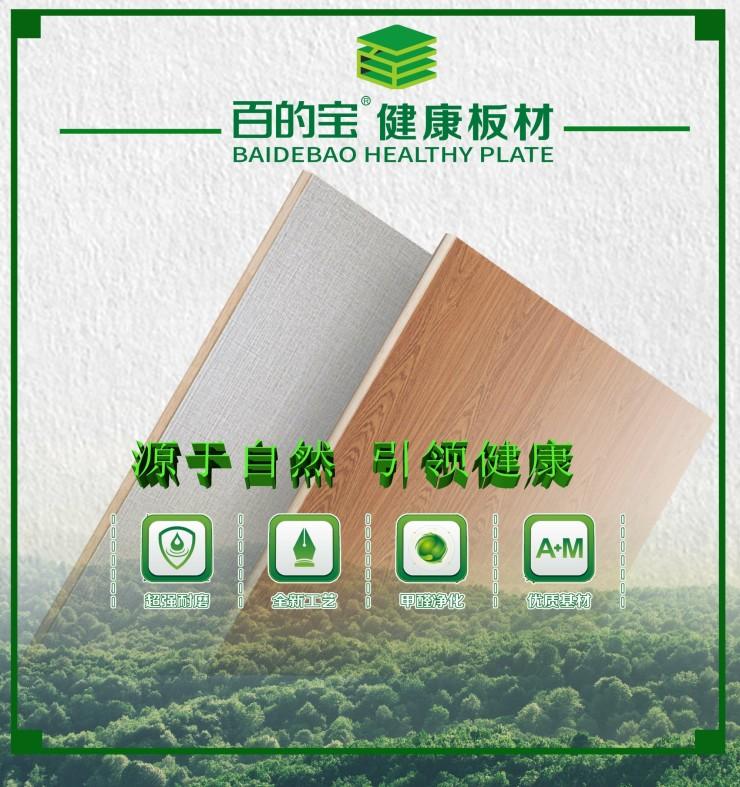 2019中国板材十大品牌一定要走绿色生产之路