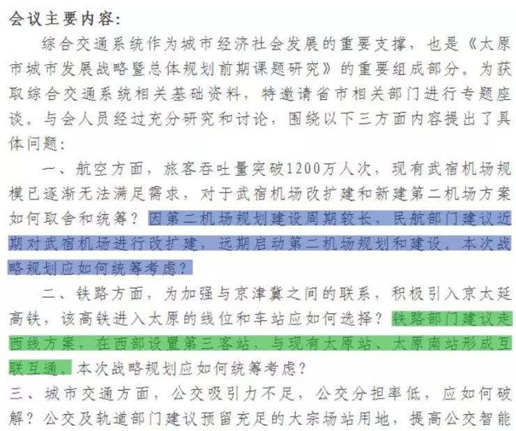 太原规划太惊人!扩建武宿机场+河西设置第三高铁站