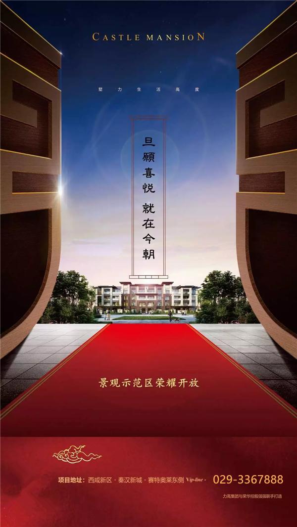 力高·宝格丽天悦华府营销展示中心开放