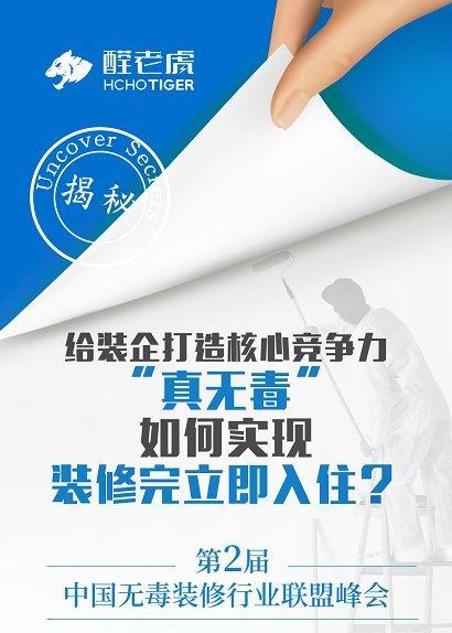 深度解读装修行业新风向第二届中国无毒装修行业联盟峰会十月开幕