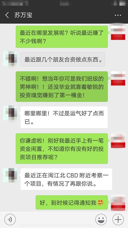 神秘男子苏万宝聊天记录曝光——竟是投资男神