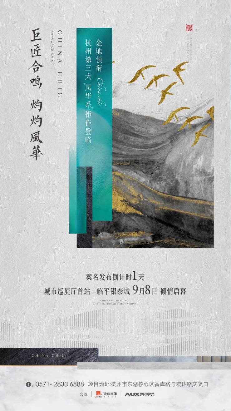 盛世东湖丨杭州北部战略最强阵容,登陆东湖核心区