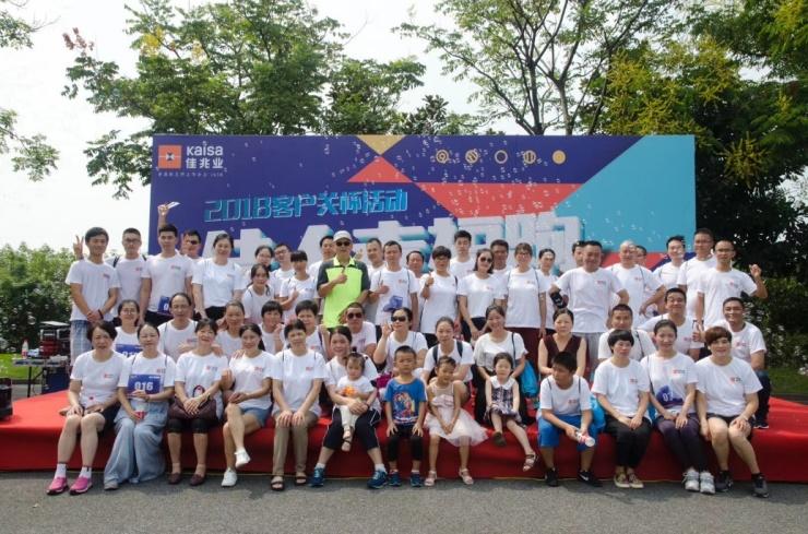 绍兴佳兆业君汇上品项目举行佳人幸福跑活动 引领健康生活方式