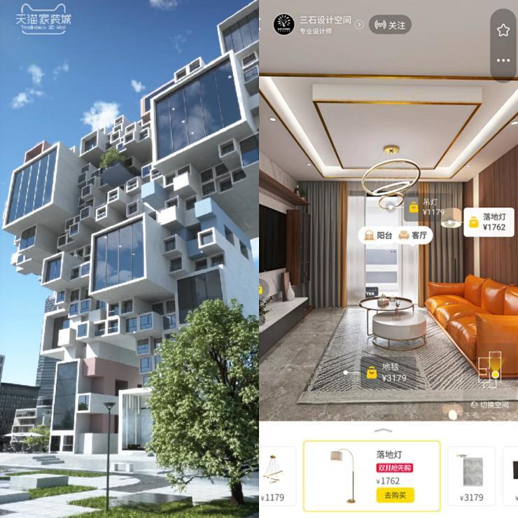 天猫双11十万个家装店平均增收2万 3D技术加速线上线下融合