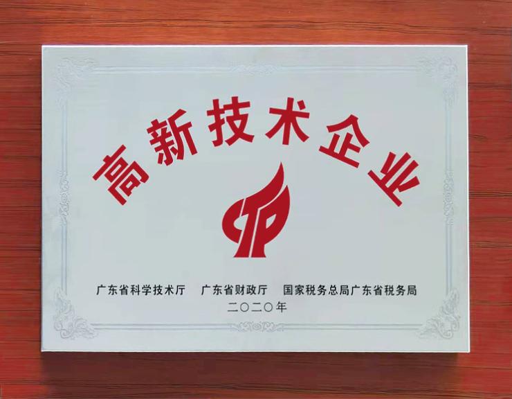 """新奥达荣获""""国家高新技术企业""""称号,云技术实力获权威认可"""