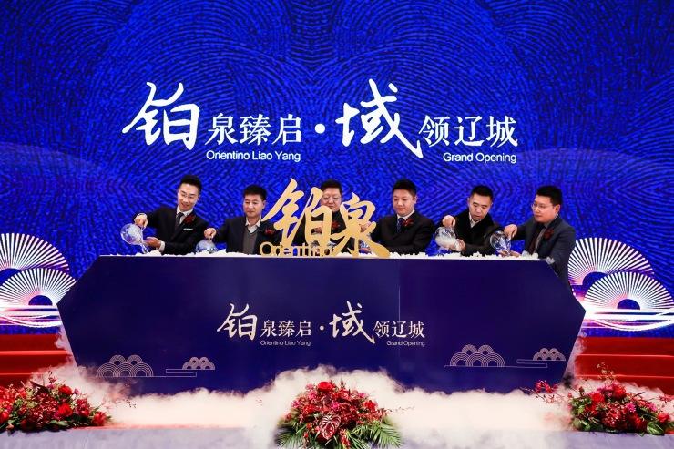 辽阳佳兆业铂域酒店正式开业 领航辽沈高端温泉度假市场